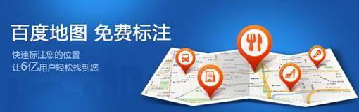 百度地图与全国行业组织合作 免费标注吸引数千企业入驻