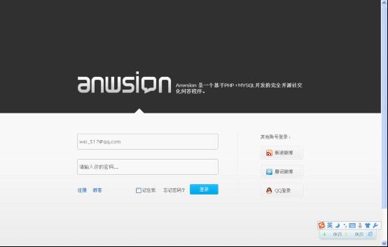 Anwsion:最好用的社会化问答CMS!