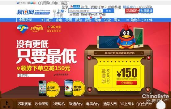 易迅网517电信日合约机盛宴 0元购iPhone5赠
