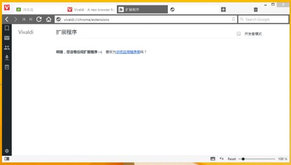 浏览器新兵介绍:基于Blink 内核的Vivaldi浏览器