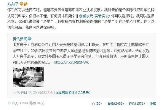 方舟子崔永元因转基因微博对战:互相质疑对方