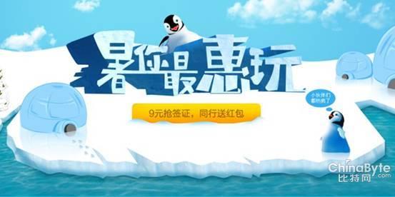 淘宝旅行上线9元办理签证活动-ZOL科技频道
