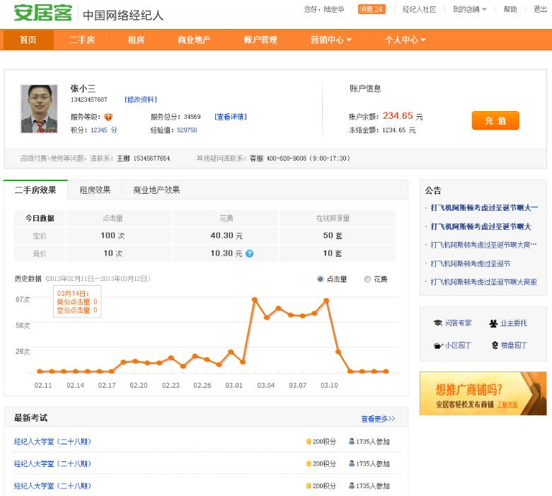 """""""中国网络经纪人""""上线"""