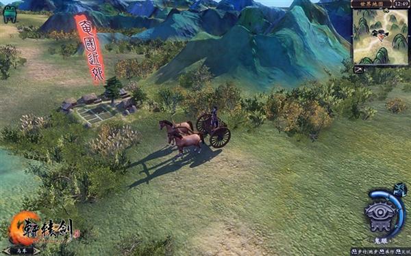 场景无缝切换 《轩辕剑6》游戏