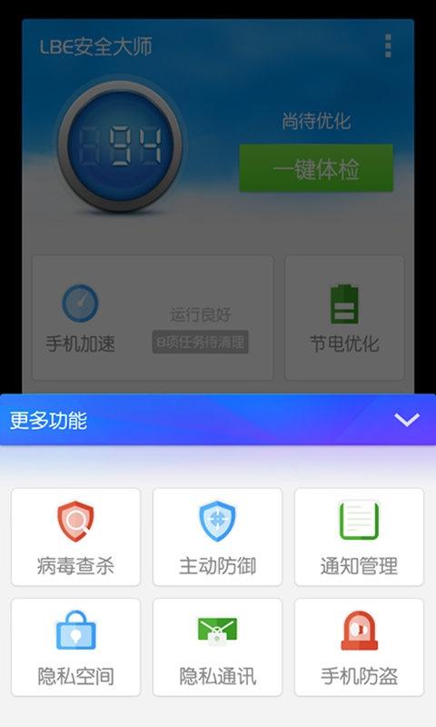 le手机安全大师v5.0正式发布