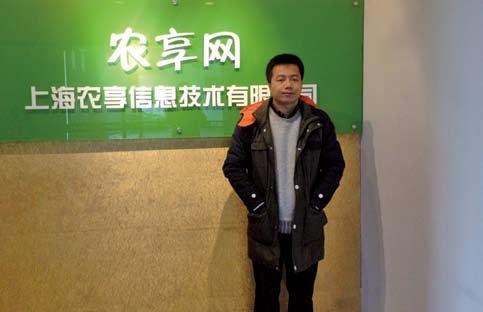 "【C2C案例】农享网:做农产品领域的""蘑菇街"""