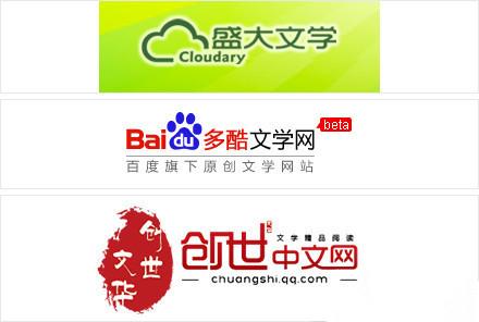 创世中文网