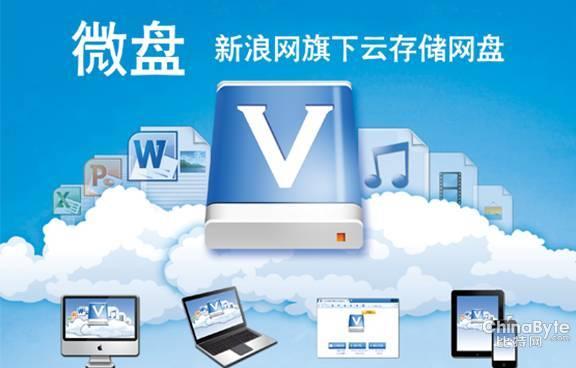 新浪微盘,让你的数据存储更安全